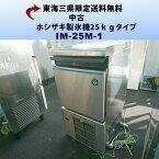 【中古】業務用製氷機 ホシザキ 台下 IM-25M-1 25kg【東海三県限定送料無料】