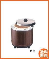 新品!熱研すしシャリウォーマー(2.5升)木目NV-25[厨房一番]