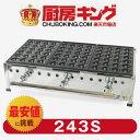 IKK業務用たこ焼き器24穴×3連 鉄鋳物 243S【送料無料】