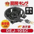 大栄産業 DEJ-10 SC都市ガス専用 ガスコンロ 鋳物コンロ 【送料無料】