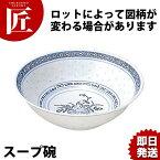 景徳鎮 ホタル陶器 スープ碗 8インチ 【ctss】中華食器 スープ皿 丼 小鉢 皿 業務用