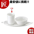 陶作坊古磁 聞香杯 【ctss】中国茶器 茶道具 烏龍茶 聞香杯 もんこうはい 台湾茶 業務用 あす楽対応 領収書対応可能