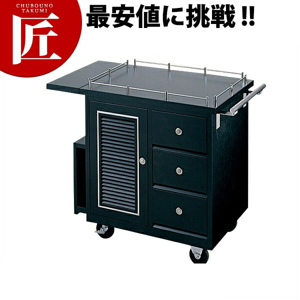 中国茶サービスワゴン 業務用 【ctss】