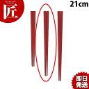 トルネード箸 赤 21cm 【ctss】箸 はし プラスチッ...