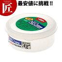 ネオキーパー システムポットM B-1830 (240ml)□ シール容器 プラスチック保存容器 料理道具 業務用 【ctaa】