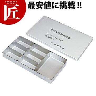 アルミ検食器 D-7【ctss】検食保存容器 検食保存容器 給食 アルミ 保存容器