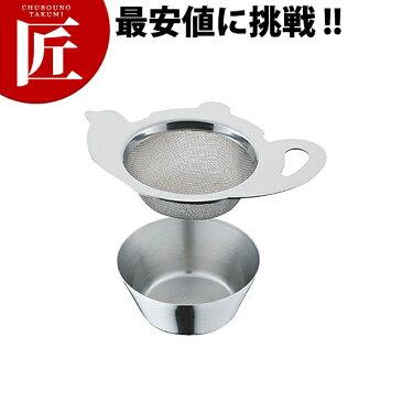 ティポット型茶こし ミラー【N】