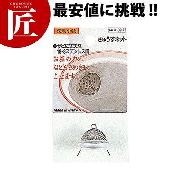 便利小物 きゅうすネット C-3517【N】