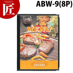 シンビ メニューブック ABW-9黒【ctss】メニュー メニューブック 業務用メニューブック メニュー表 業務用