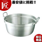 キング アルミ 料理鍋 45cm 23.0L 【ctss】