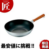 匠技 いため鍋 30cm 【ctss】 フライパン 炒め鍋 深型 アルミ テフロン加工 業務用