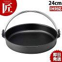 トキワ 鉄 すき焼き鍋 24cm ツル付 加工有 SY-11