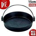 鉄 すき焼き鍋 15cm ツル付(黒塗り) すき焼き鍋 業務