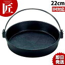 鉄 すき焼き鍋 22cm ツル付(黒塗り) すき焼き鍋 業務