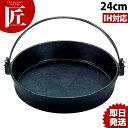 鉄 すき焼き鍋 24cm ツル付(黒塗り) すき焼き鍋 業務