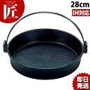 鉄 すき焼き鍋 28cm ツル付(黒塗り) すき焼き鍋 業務