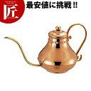 送料無料 コーヒーポット 銅製 銅コーヒーポット ドリップ 業務用