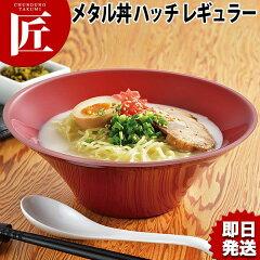 【究極のラーメン丼】メタル丼フラワー(直径21cm)【塗装仕様 赤】18-8ステンレス製【ラー…