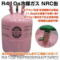 エアコンガス冷媒R410Aフルオロカーボン11.3kgクーラーガス充填用