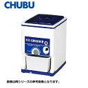 新品 送料無料 中部 CHUBU 初雪氷削機 電動式アイスクラッシャー コンパクトタイプ HS-17 W254×D314×H379