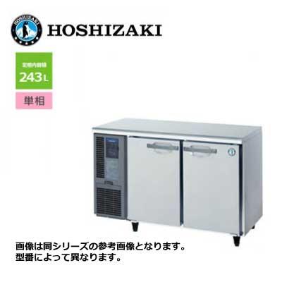 新品 送料無料 ホシザキ 2ドア テーブル形冷蔵庫 [内装カラー鋼板仕様] /RT-120MNCG/ 243L 幅1200×奥行600
