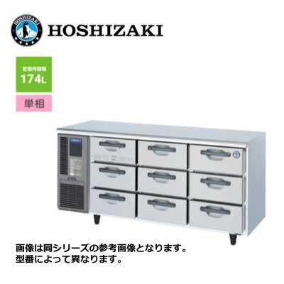 新品 送料無料 ホシザキ テーブル形 ドロワー冷蔵庫 引出3段9個 /RT-165DNCG/ 174L 幅1650×奥行600×高さ800mm