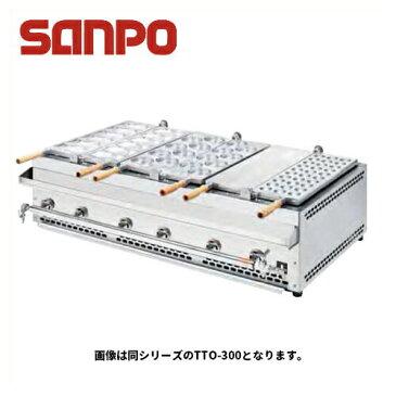 新品■送料無料■三宝ステンレス ガス式 半自動焼物器 TTO-100 (たこ焼、たい焼、大判焼 共通) 380x580x290mm
