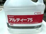 即納 日本製 業務用消毒除菌 高濃度75% アルコール製剤 アルティー75 5L