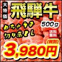 【飛騨牛A3〜5等級混雑 切落とし 500g】 2.5〜4人前★送料無料★