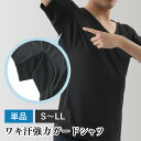 脇汗 Tシャツ メンズ 下着 肌着 汗 ジミ 対策 汗じみ 汗取り 汗取りインナー 防止 汗染み 大汗 インナー 汗が染み出さない吸汗速乾インナー アシストデュアルシャツPLUS 脇汗強力ガード S M L LL 日本製
