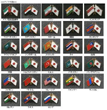 友好バッジ[日本と外国旗]全65種類 海外へのおみやげ