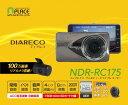 NDR-175 エンプレイス リアカメラ付ドライブレコーダー NDR175 4562299335097 NDR-RC175 ドラレコ