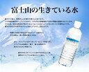 中国卸問屋で買える「飲みやすい 富士山天然水 500ml 天然バナジウム 53.0μg/L 世界文化遺産 ナチュラルミネラルウォーター 軟水 硬度55mg/L 4580347721173 pH7.7」の画像です。価格は39円になります。