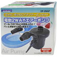 FUJIMI FIELD LIFE 電動ポンプ 電動2WAYエアーポンプ OF−2WAP 4900945313486 空気をいれるプール用品や浮輪等に最適