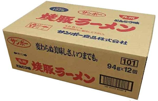 1ケース(12食) サンポー焼き豚ラーメン94g焼豚ラーメン九州とんこつ味カップラーメンインスタントラーメンインスタント麺
