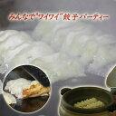 【送料無料】冷凍生餃子280個入(70個×4セット)金太郎ギョーザ 餃子パーティー おつまみ