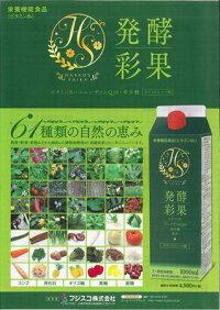 発酵彩果(補酵素のちからリニューアル品)