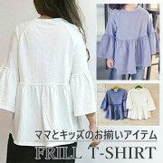 Tシャツ シンプル ホワイト チャムチャム