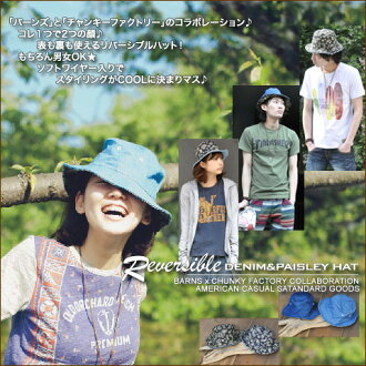 [Kansai girls style s] another note collaboration ★ now just try denim x Paisley ★ reversible hat ♪ [shipping]