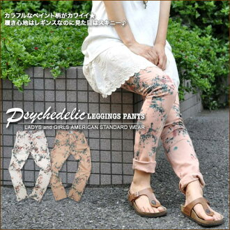 SALE41% Psychedelic ☆ print leggings pants ♪ [shipping]