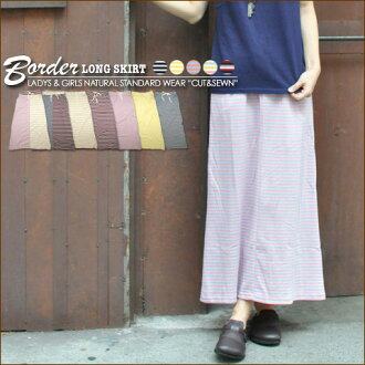 SALE yarn-dyed border ★ long skirt!