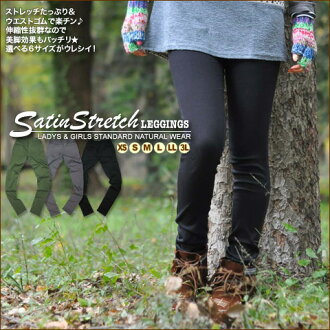 SALE61% Choose from six sizes ★ ストレッチツイルレギンス ♪ [shipping]
