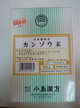 【第2類医薬品】甘草末(カンゾウマツ・かんぞうまつ)・粉末・小島漢方500g
