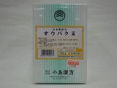 【生薬】黄柏末(オウバクマツ・おうばくまつ・小島漢方)【第3類医薬品】