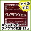 【即納】【定形外郵便(代引き不可)なら送料1個220円】【アトピー性皮膚炎・やけど・……