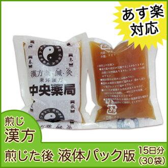 熬的後來、液體包猪苓湯合四物湯(抽出中藥)15天份(choreitougoshimotsutou)版