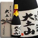美和桜 大土山 限定大吟醸 720ml (専用木箱入) 【広島・日本酒】【年に一度の限定酒】