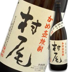 かめ壺焼酎◆村尾(むらお)1.8L◆本格芋焼酎【鹿児島】