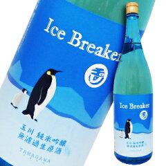 玉川 Ice Breaker アイスブレーカー 1800ml