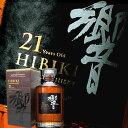 【新パッケージ】響 21年 43度 700ml (専用BOX入) 【国産正規品】 サントリー ウイスキー
